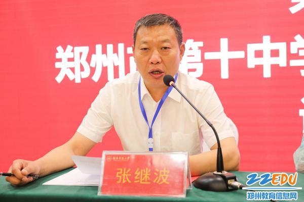 (2)副校长张继波对参训老师提出要求