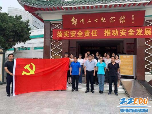1.郑州市扶轮外国语学校全体党员教师参观二七纪念塔