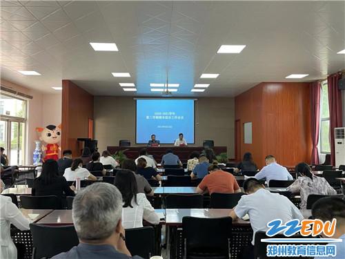高新区社会事业局召开2020-2021学年第二学期期末综合工作会 (2)