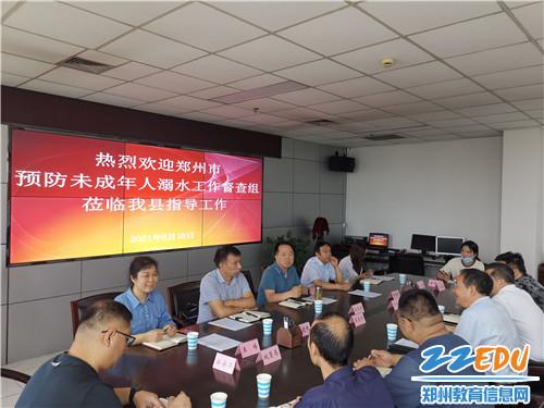 中牟县迎接郑州市预防未成年人溺水工作督查组