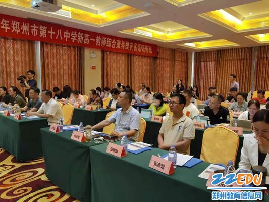 郑州18中举办教师综合素养提升高级研修班