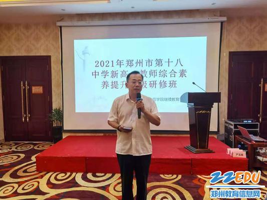 郑州18中党委书记魏勇开班仪式讲话
