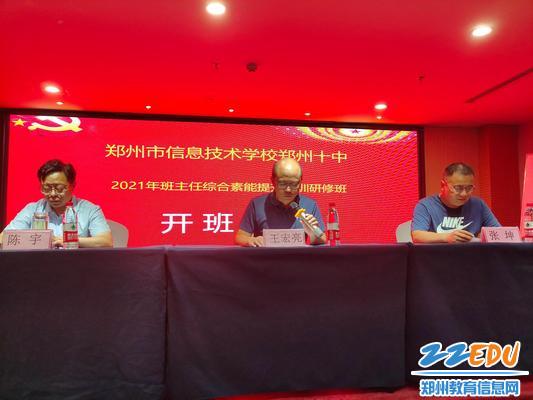 《【摩臣测速注册】郑州市信息技术学校开展暑期班主任综合素能提升培训》