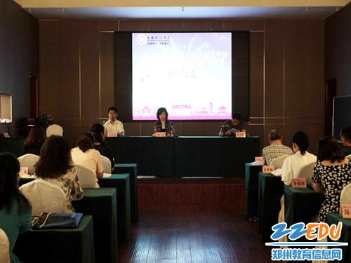 1.郑州艺术幼儿师范学校举办2021年度班主任综合素能提升培训
