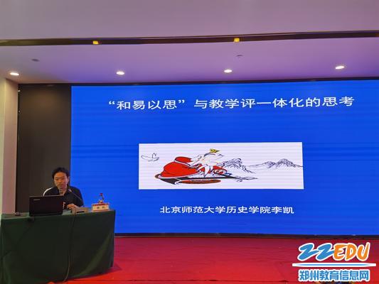 北京师范大学李凯副教授做专题讲座