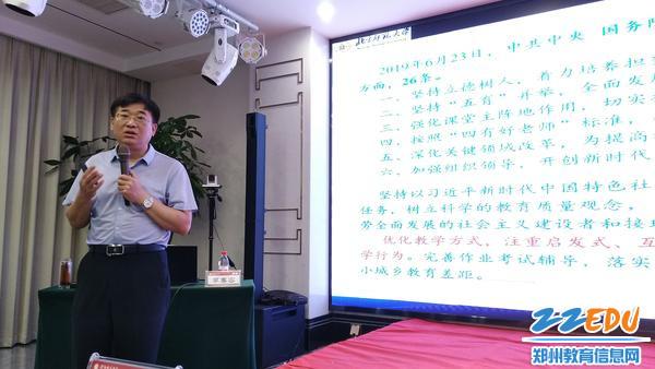 北京师范大学李春密教授作专题讲座