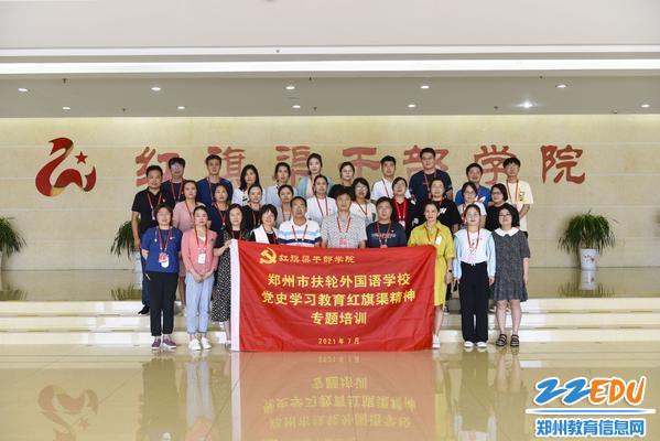 1郑州市扶轮外国语学校开展党史学习教育红旗渠精神专题培训