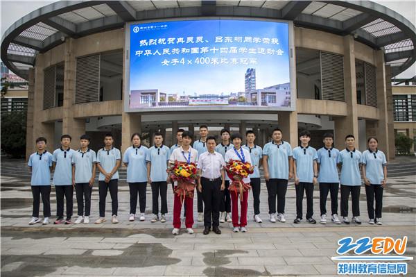 1郑州11中田径队从全国学生运动会载誉凯旋