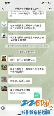 《【摩臣代理注册】卫辉、扶沟、西华、登封、巩义……到处都有郑州八中党员的身影》