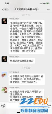 """《【摩臣账号注册】""""孩子别怕!"""" 郑州45中教师慰问受灾学生》"""