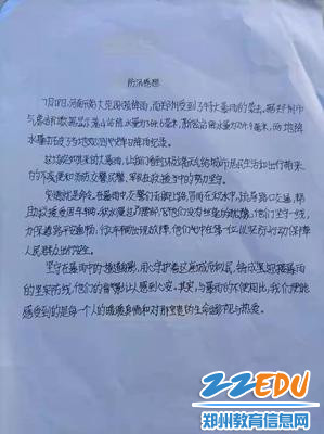 《【摩臣平台注册网址】开学第一课云端相聚,郑州市第三中学开展系列活动》