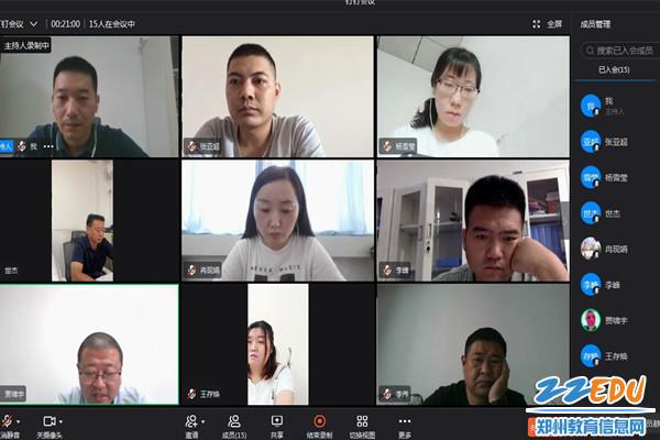 《【摩臣平台注册网址】谈认识、找差距、明方向,郑州市商贸管理学校召开线上组织生活会》