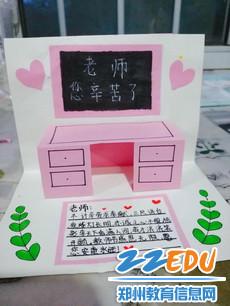 5.石桥小学学生在教师节献上节日的祝福_调整大小