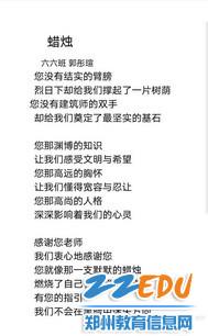 6.江山路第一小学学生原创诗歌为教师节献上祝福_调整大小