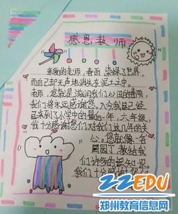 7.大河路中心小学学生发表感言献上教师节祝福_调整大小