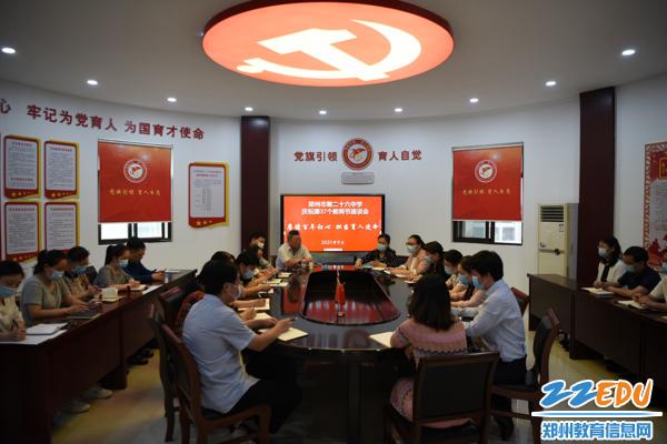 《【摩臣平台怎么注册】郑州26中举行庆祝第37个教师节座谈会》