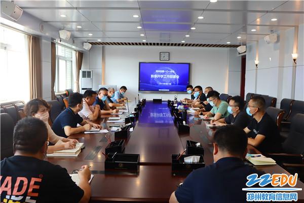 1郑州101中学召开新学期工作部署会