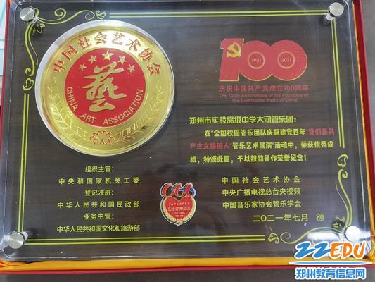管乐团在此次展播中荣获佳绩奖牌