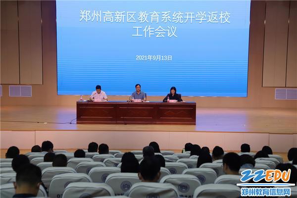 郑州高新区召开教育系统开学返校工作会议