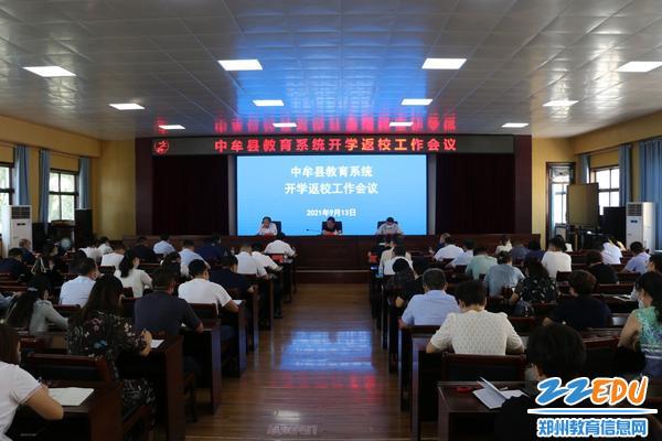 中牟县教育系统开学返校会议