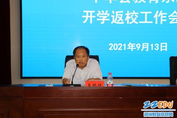教育局党组书记、局长王林祥讲话
