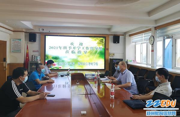 1-郑州市教育局督查小组到校督导检查秋季开学工作