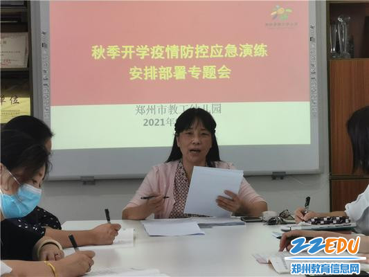 1市教工幼儿园党支部书记、园长陈春部署开学应急演练各项工作