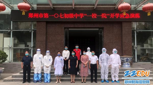 """郑州市第一〇七高级中学开展""""一校一院""""融合抗疫1"""