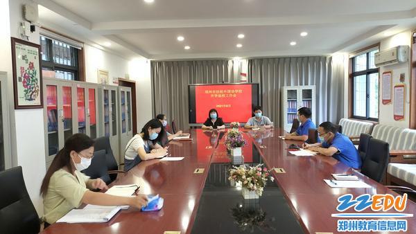 1郑州市扶轮外国语学校召开秋季开学返校工作专题会议