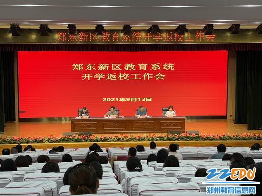 郑东新区教文体局强化安全排查助力返校复学