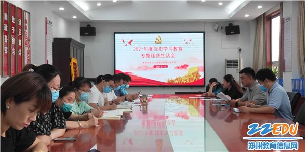 郑州市第十六高级中学各党支部召开党史学习教育专题组织生活会
