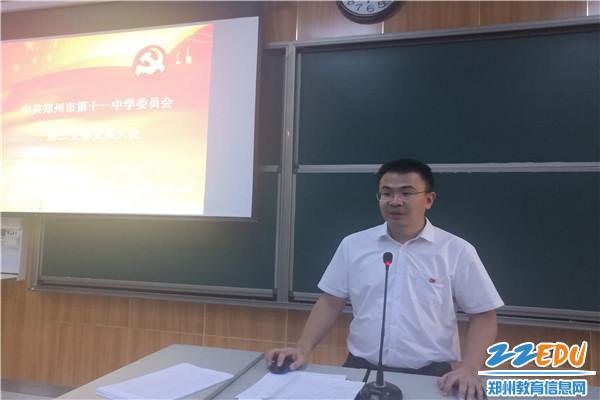 2第二党支部召开专题组织生活会