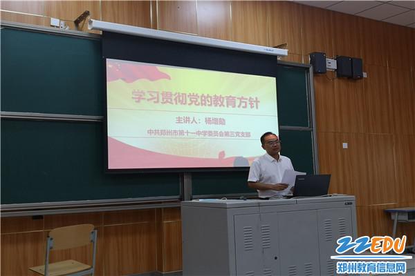 3第三党支部组织会前学习