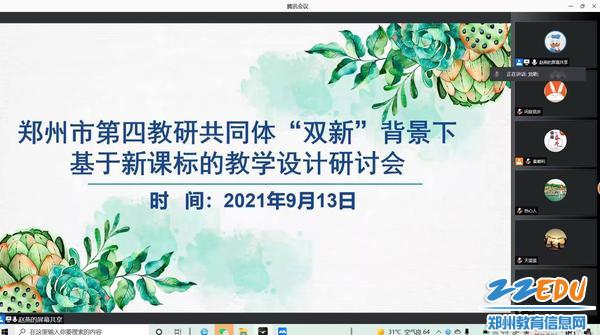 """郑州市第四教研共同体""""双新""""背景下基于新课标的教学设计研讨会"""