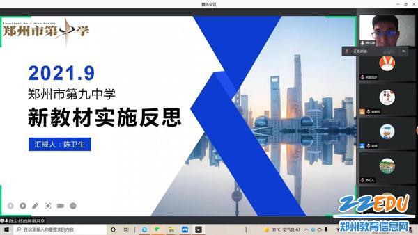 郑州市第九中学陈卫生老师在会议做《新教材实施反思》报告