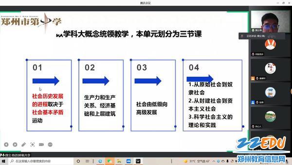 郑州市第九中学陈卫生老师做实践型活动型课例分享