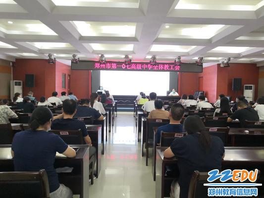 郑州市第107高级中学召开全体教工会