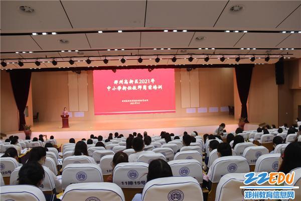 郑州高新区管委会举行2021年中小学新任教师岗前培训活动
