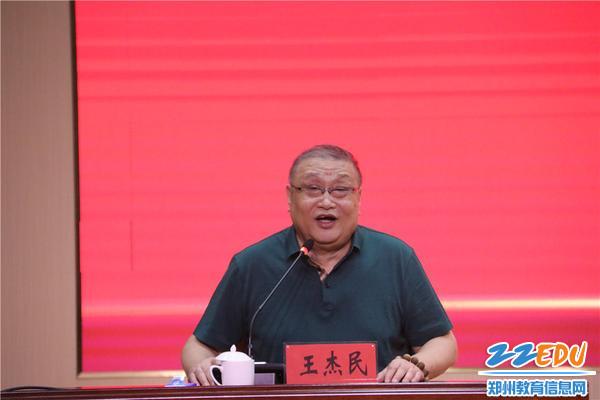 原郑州市委统战部常务副部长王杰民作题为《为了光荣的职责,您准备好了吗?》的报告