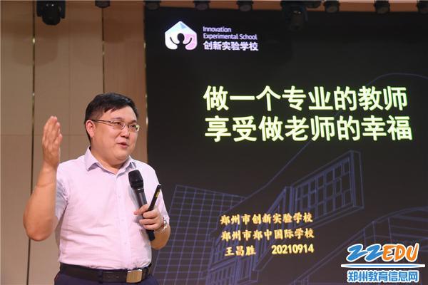 郑州市创新实验学校、郑中国际学校校长王昌盛作题为《做一个专业的教师》的报告