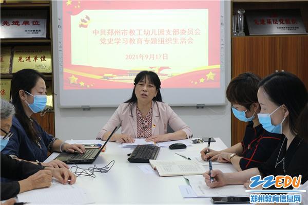 1.郑州市教工幼儿园党支部书记、园长陈春主持会议