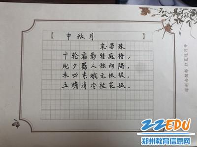 2.黄河桥小学开展中秋主题系列活动书法作品Ijpg_调整大小