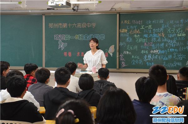 高一班主任安淑盈老师欢迎同学们