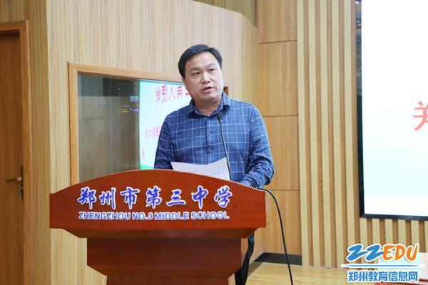 郑州三中副校长许东海宣读获得省市区教师荣誉_副本