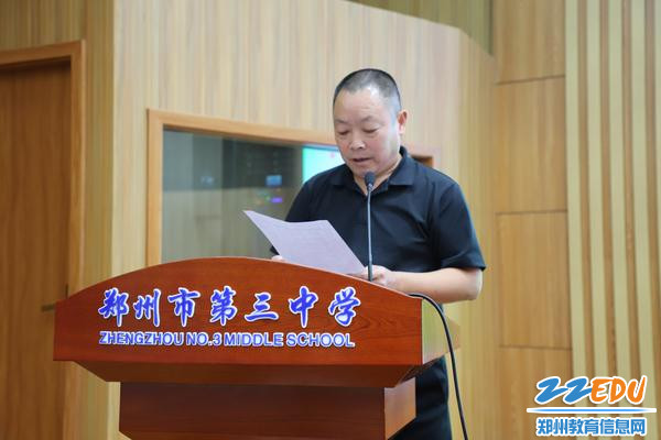 郑州三中副校长乔战军宣读学校获奖荣誉_副本