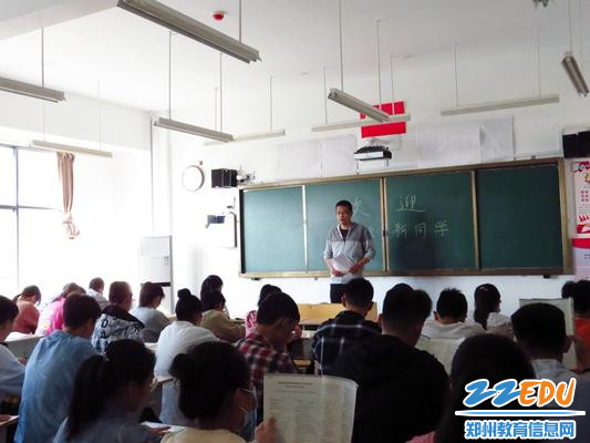 登封市外国语高中开学第一课