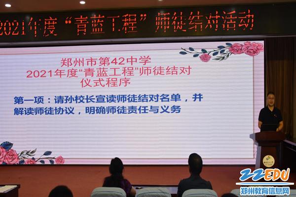 1 郑州42中副校长孙青山对师徒结对提出希望和要求