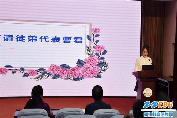6 曹君涵老师作为青年教师代表发言