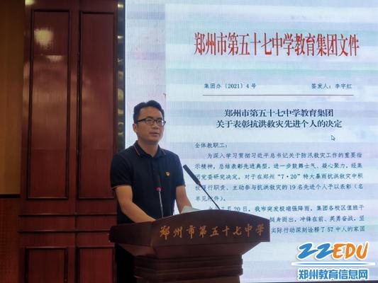 3 郑州57中南校区执行校长王长喜宣读表彰决定