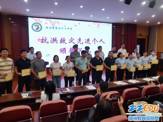 """4 学校隆重表彰在郑州""""7·20""""特大暴雨中抗洪救灾的先进个人"""